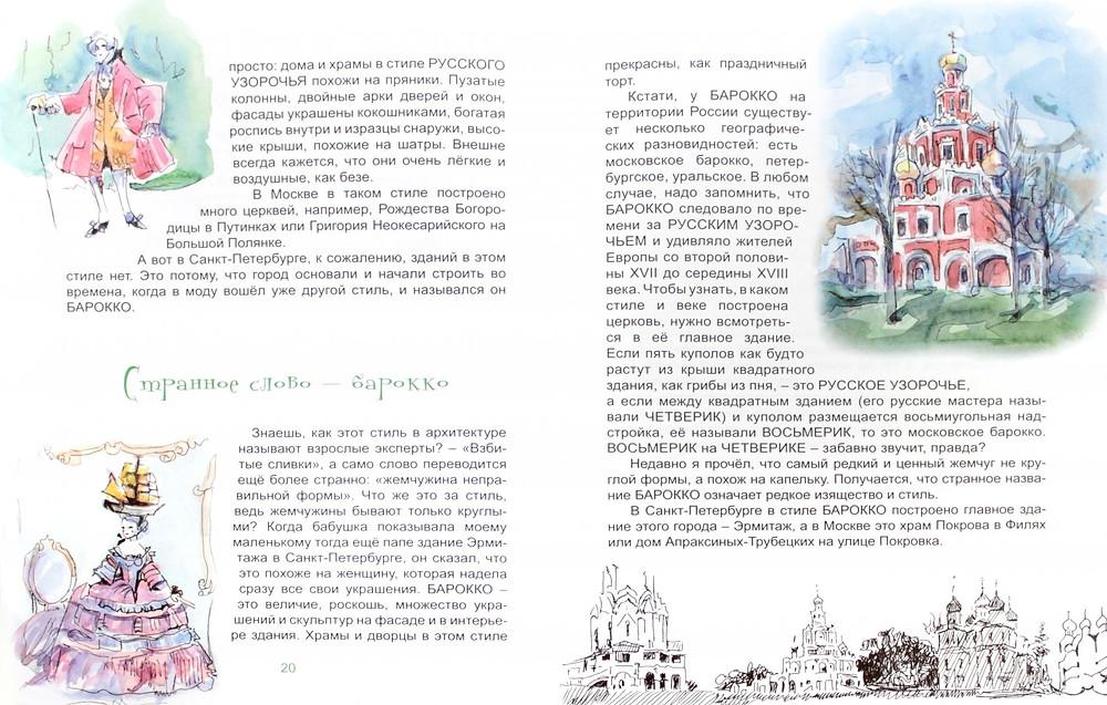 Олег Жданов: Архитектурные хитрости или Как удивить бабушку