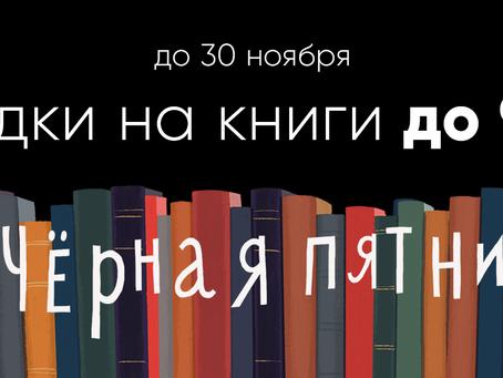 Черная пятница для книг ))