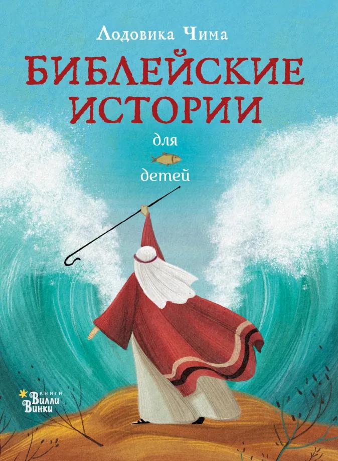 Лодовика Чима: Библейские истории для детей