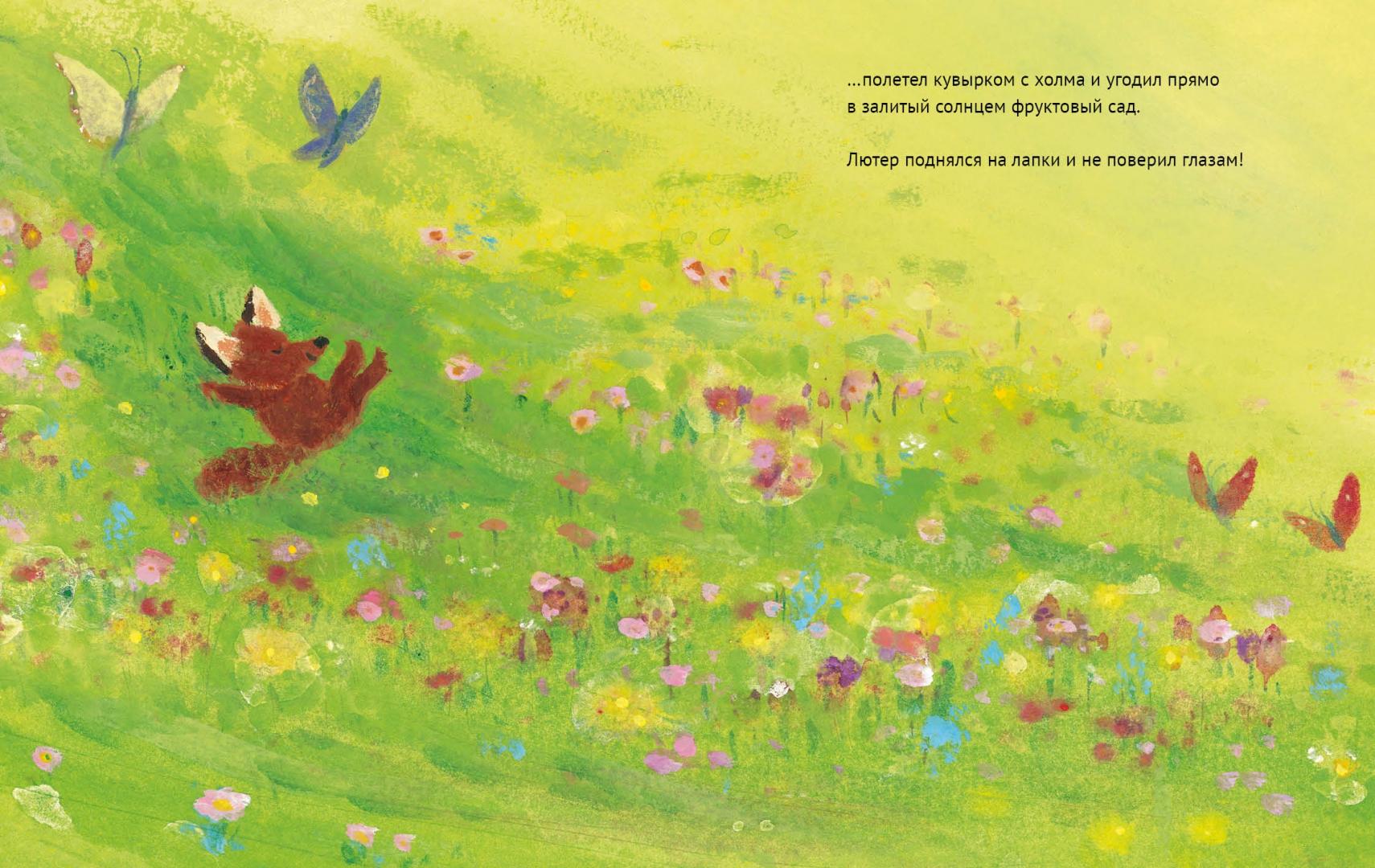 Джулия Роулинсон: Лисенок Лютер и весенний сад