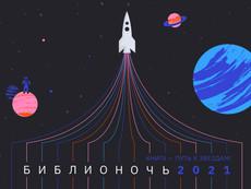 """Библионочь 2021 в """"цифрах""""."""