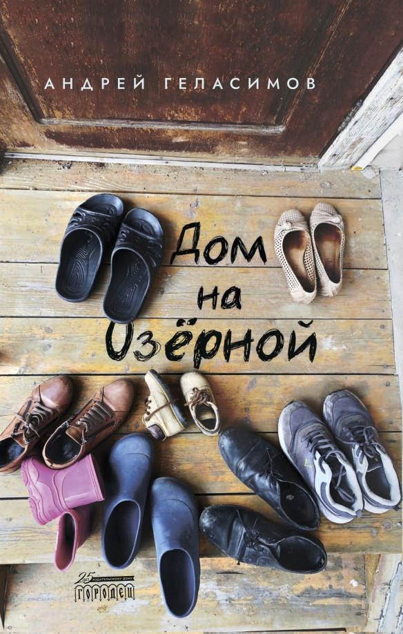 Андрей Геласимов:  Дом на Озёрной