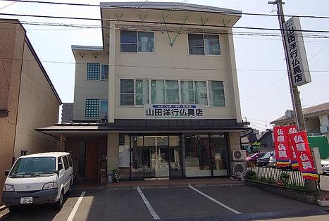 仏壇仏具店店舗