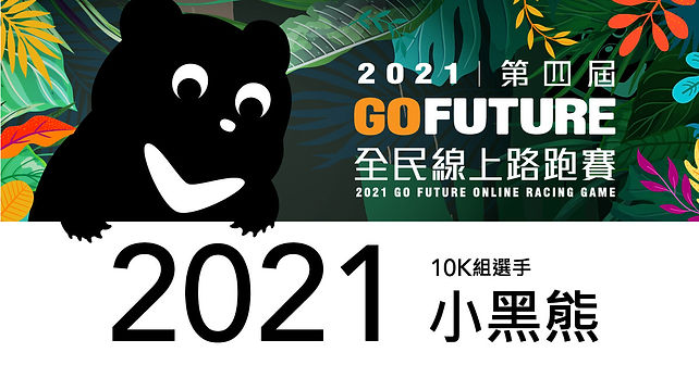 go-future_號碼布_out.jpg