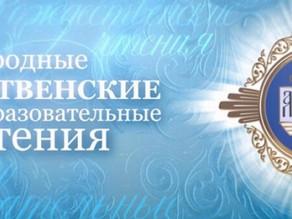 В Астрахани стартует региональный этап Рождественских чтений
