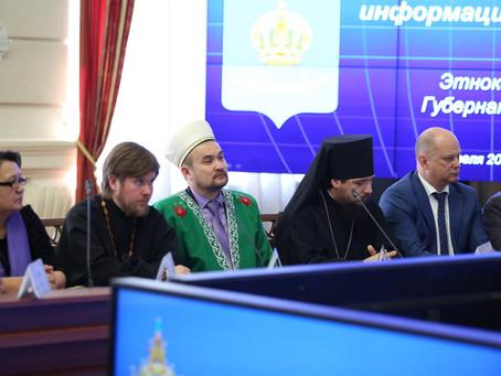 Владыка Антоний принял участие в очередном заседании этноконфессионального совета при губернаторе