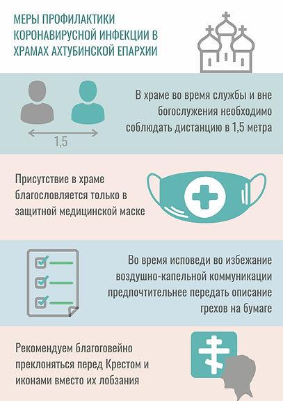Голубой и зеленый плакат о коронавирусе