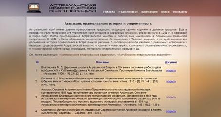 """Специалист Областной библиотеки: Газета """"Ахтубинские епархиальные ведомости"""" пользуется сп"""