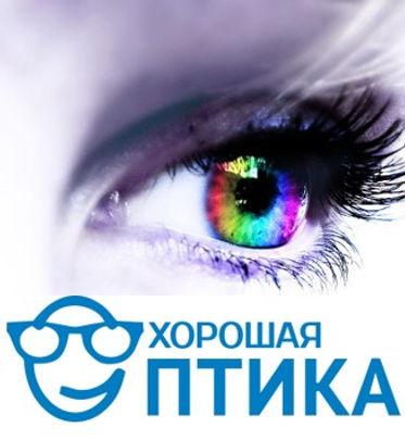 Логотип оптика Хорошая