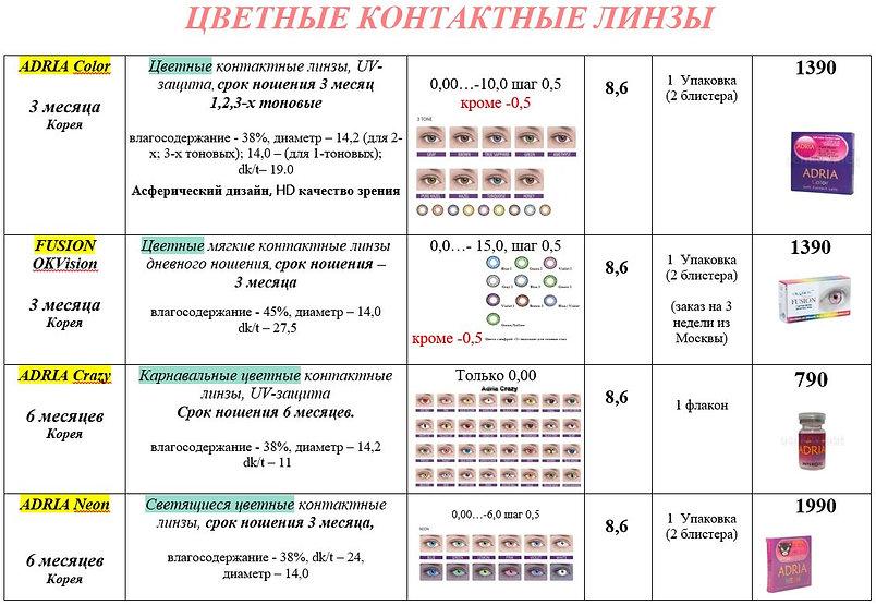 5-Цветные_3.JPG