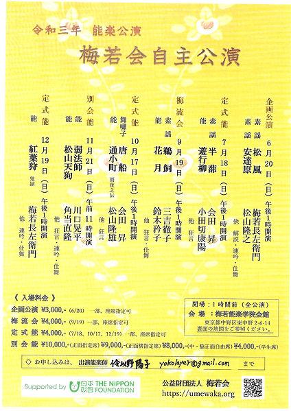 令和3年梅若会自主公演6-12月チラシ表.jpg