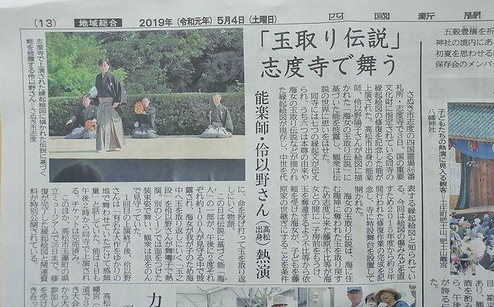 志度寺公演後四国新聞.jpg