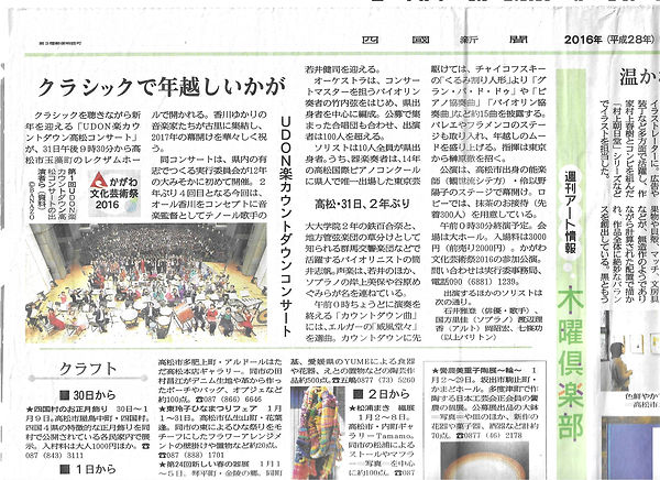 四国新聞UDON楽カウントダウンコンサート20161229.jpg