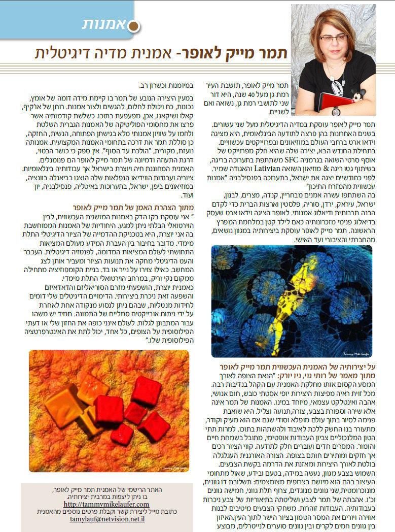 Local newspaper Ramat Gan