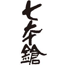 shichihon.png