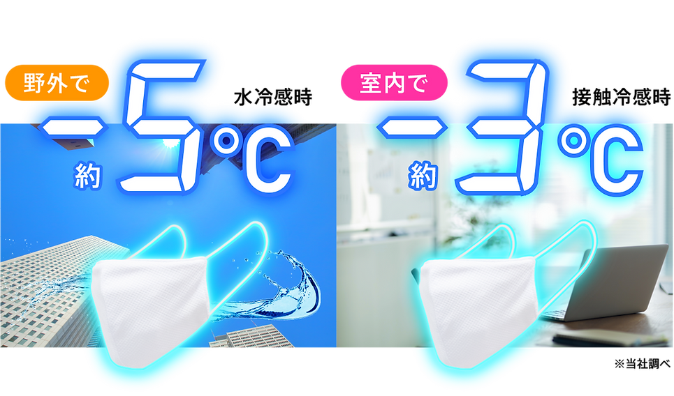 冷感マスク_機能性