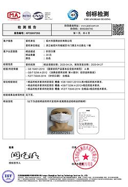 マスク品質安全検査報告書.png