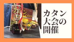 CPC活動報告「カタン大会」