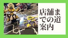 店舗への道案内(画像付き)