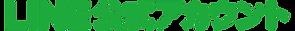 LINE_OA_logo1_green_edited.png