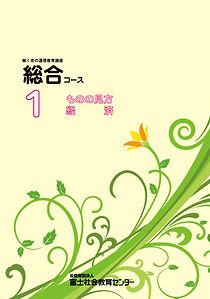 (通)総合-OL-表紙01.jpg