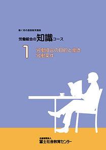 (通)知識-O-表紙01.jpg