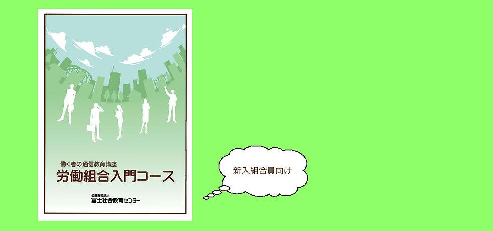 ホームページ用(入門3).jpg