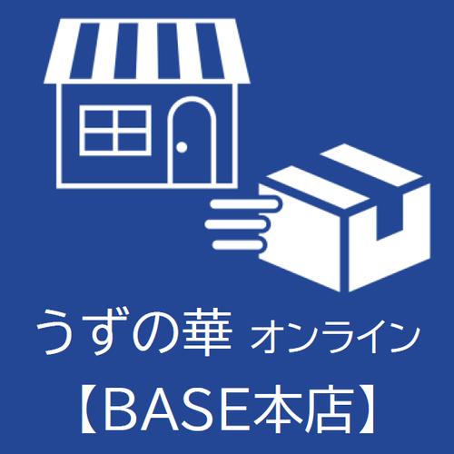 うずの華オンライン【BASE本店】