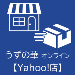 うずの華オンライン【Yahoo!店】