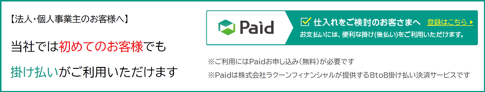 Paidバナー2.png