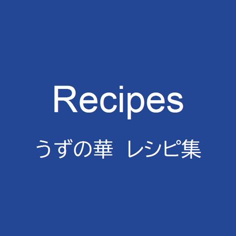 うずの華 レシピ集
