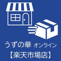 うずの華オンライン【楽天市場店】