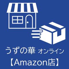 うずの華オンライン【Amazon店】
