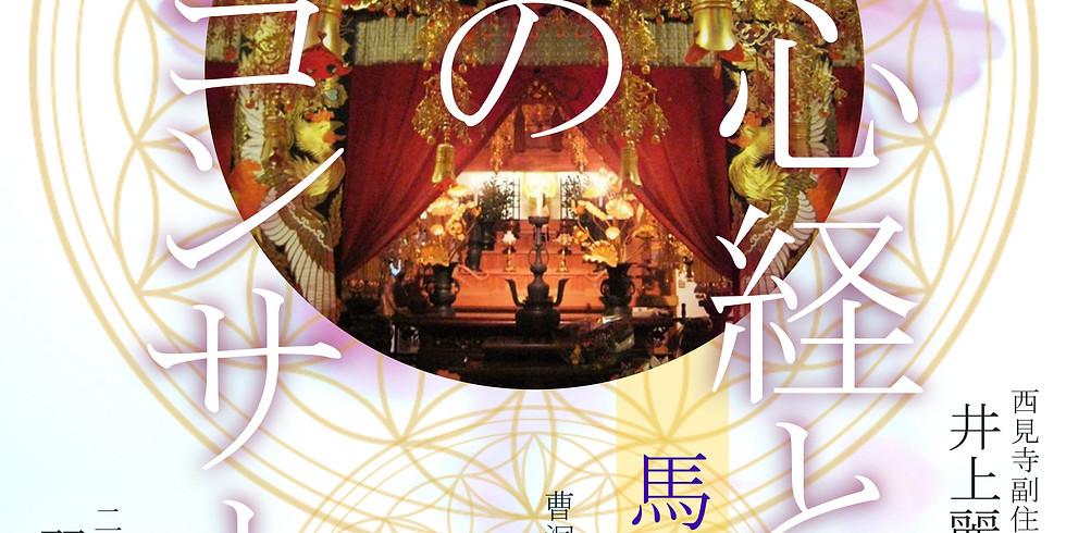 開催中止 般若心経と二胡の音浴コンサート(馬頭観音大祭)