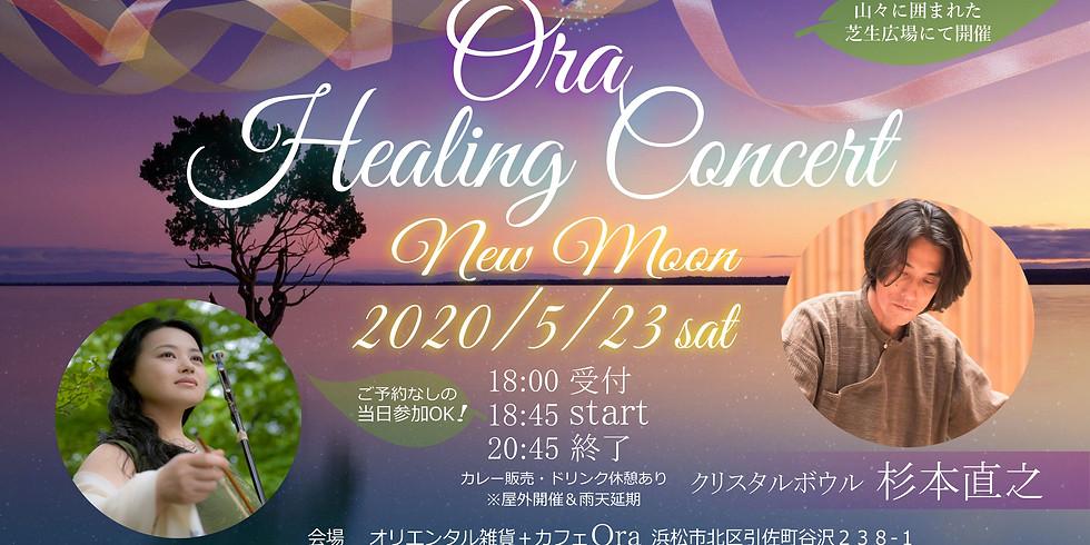 延期中 Ora Healing Concert ヒーリングコンサート