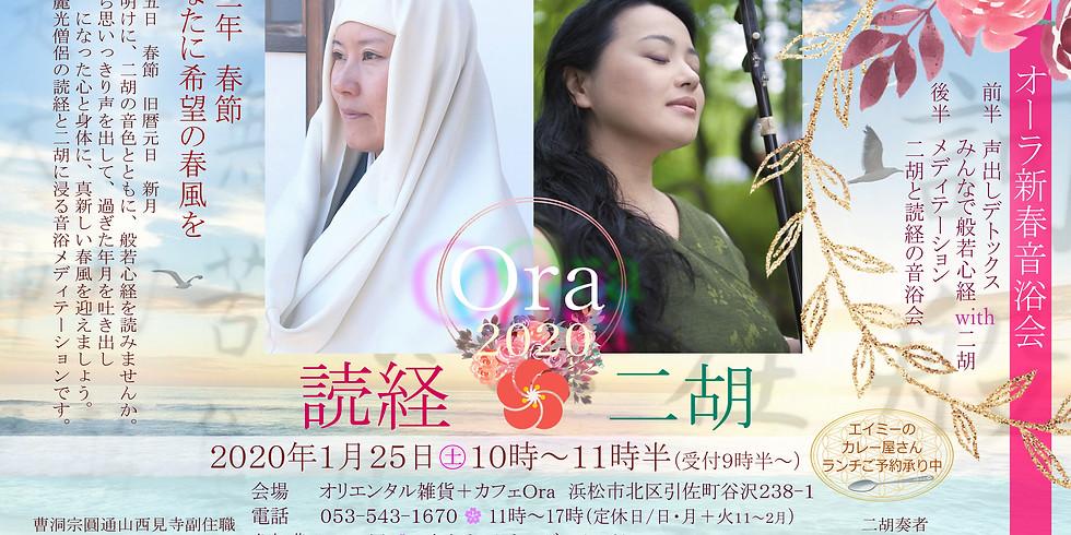 二胡と読経のオーラ新春音浴会