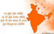 Bhagwa-Status-in-Hindi-1.jpg