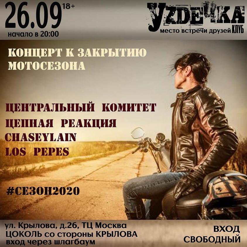 Традиционное МУЗЫКАЛЬНОЕ ЗАКРЫТИЕ МОТОСЕЗОНА 2020 в клубе Уzдечка