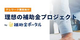 """【新しい補助金情報】弊社も参画!日本最大級の補助金情報サイト「補助金ポータル」""""理想の補助金プロジェクト""""を開始"""