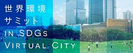 【お知らせ】第一回世界環境サミットin SDGs Virtual Cityに登壇決定