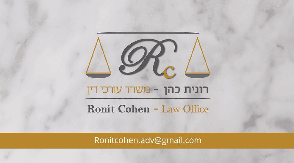 Ronit_Cohen_CARD-01.jpg