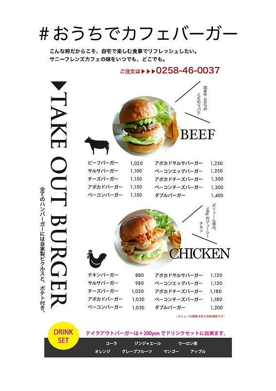 Take out #おうち.jpg