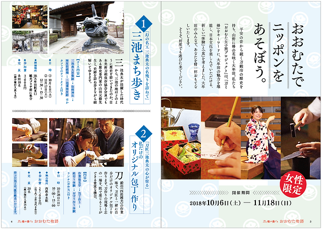 jyoshitabiA5_03.png