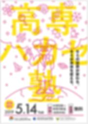 hakasejyuku2019_01.png