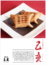 kichizo_etoA4.png