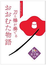 jyoshitabiA5_01.png