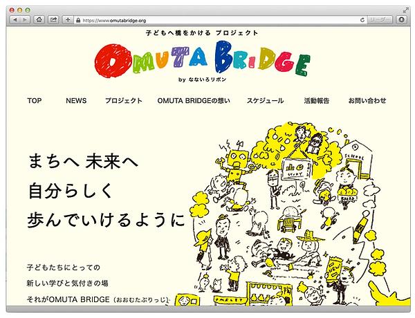 omutabridge.web.png
