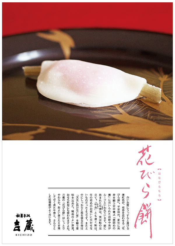 kichizo_hanabiramochiA4.png