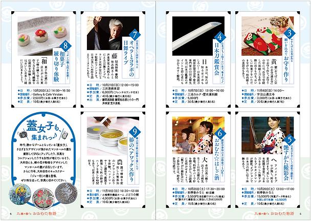 jyoshitabiA5_04.png