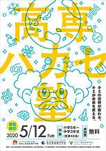hakasejyuku_A4_03.jpg